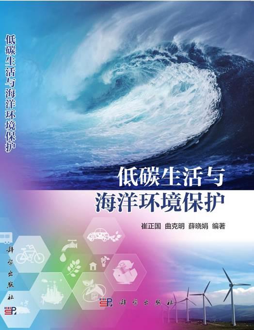 低碳生活与海洋环境保护(169x239) (终稿)_1